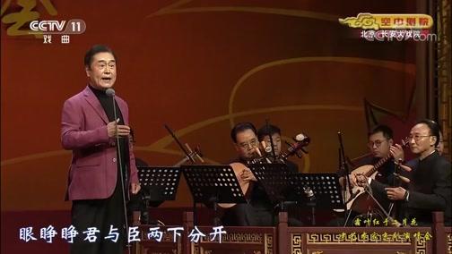 [CCTV空中剧院]京剧《苏武牧羊》选段 演唱:张克让