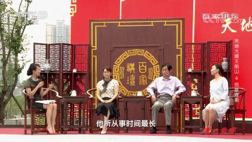 [百家讲坛]天地大儒王船山6 民族脊梁 王夫之持坚守白
