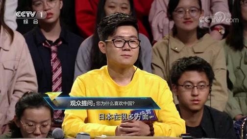 [开讲啦]观众提问藤岛昭:您为什么喜欢中国?
