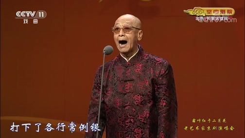 [CCTV空中剧院]京剧《除三害》选段 演唱:康万生