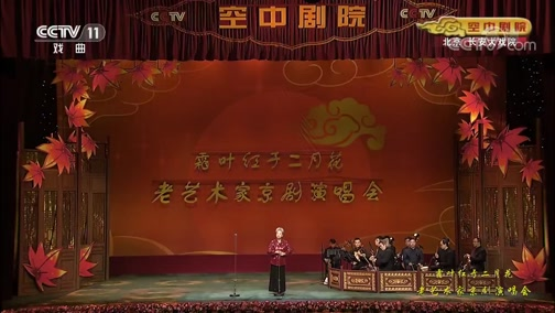[CCTV空中剧院]京剧《穆桂英挂帅》选段 演唱:范玉媛