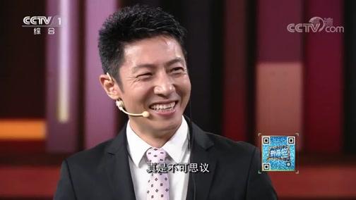 [开讲啦]观众提问藤岛昭:还没有得到诺贝尔奖的原因是什么?