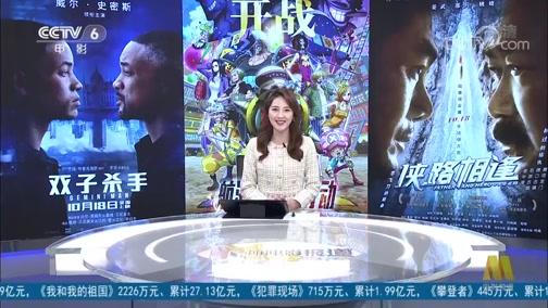 《中国电影报道》 20191019