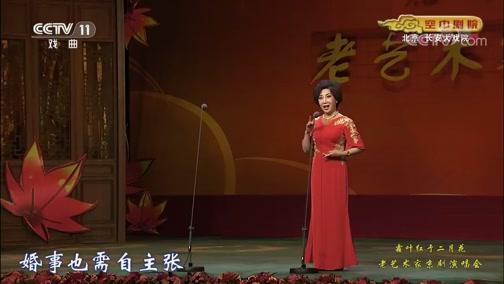 [CCTV空中剧院]京剧《诗文会》选段 演唱:薛亚萍