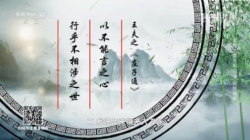 《百家讲坛》 20191019 天地大儒王船山6 民族脊梁