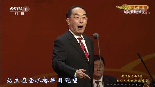 [CCTV空中剧院]京剧《监酒令》选段 演唱:叶少兰