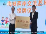 两岸新新闻 2019.10.20 - 厦门卫视 00:28:28