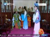 望春风(2) 斗阵来看戏 2019.10.20 - 厦门卫视 00:47:26