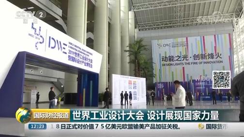 [国际财经报道]世界工业设计大年夜会 设计展示国度力量