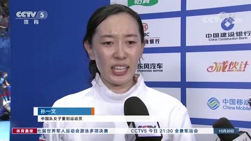 [体育晨报]完整版 20191020