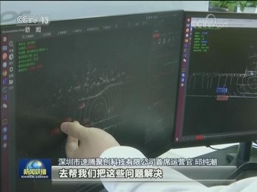 [视频]一线调研:深圳发展的信心从哪里来?