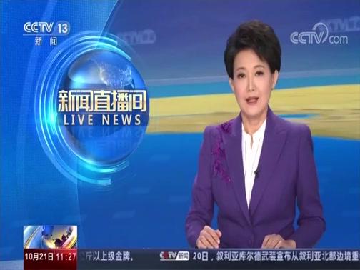 《新闻直播间》 20191021 11:00