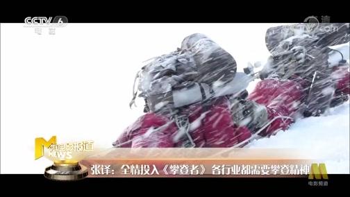 [中国电影报道]张译:全情投入《攀登者》各行业都需要攀登精神