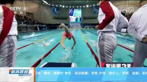 [体育晨报]完整版 20191021