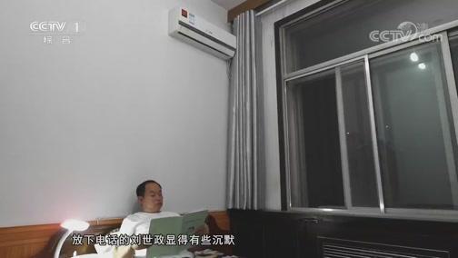 """《人口》 20191022 黄土高坡上的""""致富县长"""""""