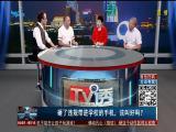 砸了违规带进学校的手机,该叫好吗? TV透 2019.10.22 - 厦门电视台 00:24:56