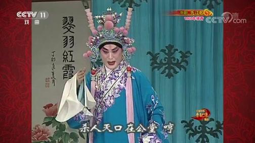 黄梅戏春香闹学 六尺巷 九州大戏台 20200216