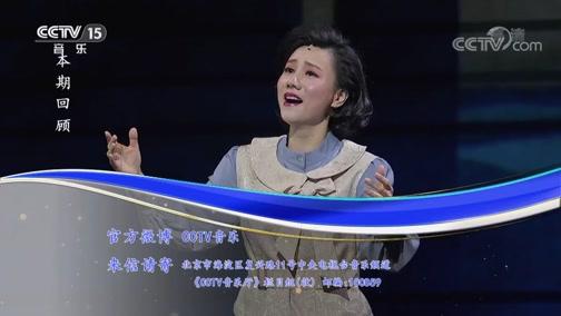 《CCTV音乐厅》 20191022 在希望的田野上(下)