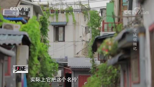 《见证》 20191025 警察故事·北京1949(五)