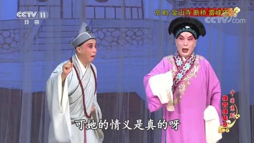 上党梆子西沟女儿全本 主演:高平市人民剧团