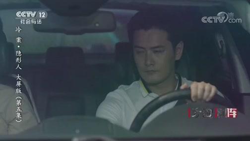 《方圓劇陣》 20191027 冷案·隱形人 大屏版(第五集)
