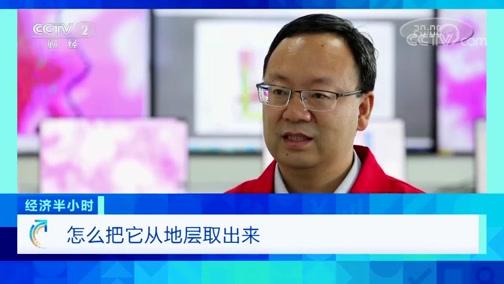 《经济半小时》 20191028 探秘庆城10亿吨级大油田