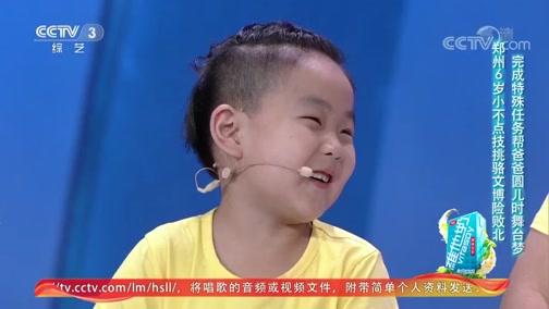 [非常6+1]郑州6岁小不点技挑骆文博险败北 完成特殊任务帮爸爸圆儿时舞台梦