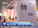 两岸新新闻 2019.10.29 - 厦门卫视 00:28:28