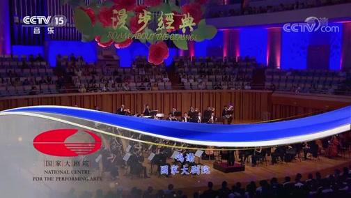 《CCTV音乐厅》 20191029 2019中国国家芭蕾舞团交响乐团音乐会(下)