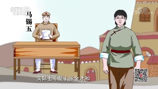 """《法律讲堂(文史版)》 20191029 根据地时期的法治建设·""""刘巧儿""""告状(下)"""