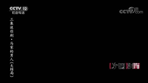 《方圓劇陣》 20191031 三集迷你劇集·馬家的男人(大結局)