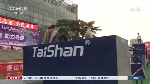 [体育晨报]完整版 20191102