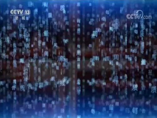 《每周质量报告》 20191103 智能电视开机广告调查
