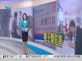 午间新闻广场 2019.11.04 - 厦门电视台 00:20:34