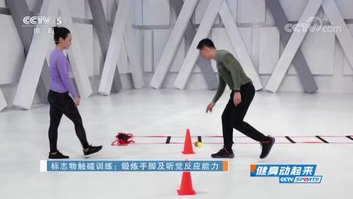 [健身动起来]20191104 特别范儿健身舞