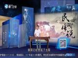 《民间传说》 侠女一品花(2) 斗阵来讲古 2019.11.05 - 厦门卫视 00:30:05