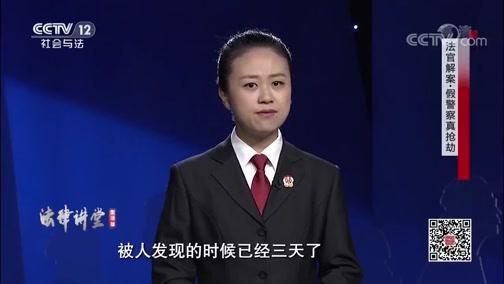 《法律讲堂(生活版)》 20191105 法官解案·假警察真抢劫