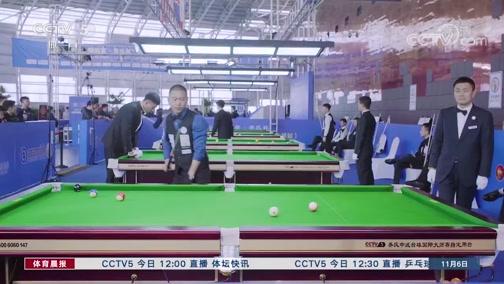 [台球]中式台球国际大师赛河北邯郸站落幕