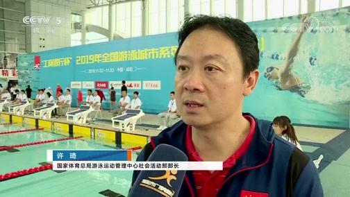 [游泳]2019全国游泳城市系列赛咸阳站开赛
