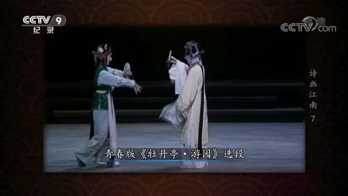 《诗画江南》 第七集 粉墨传奇