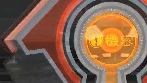 台海视频_XM专题策划_《两岸秘密档案》日月潭涵碧楼曾上演国共密谈前戏 00:02:09