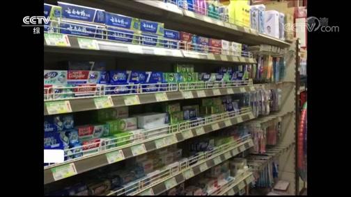 《生活提示》 20191108 如何选购适合您的牙膏?