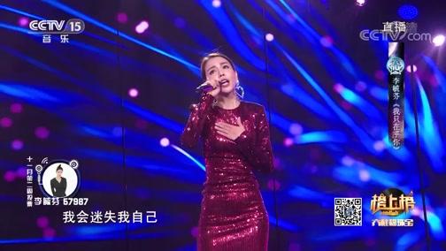 [全球中文音乐榜上榜]歌曲《我只在乎你》 演唱:李毓芬