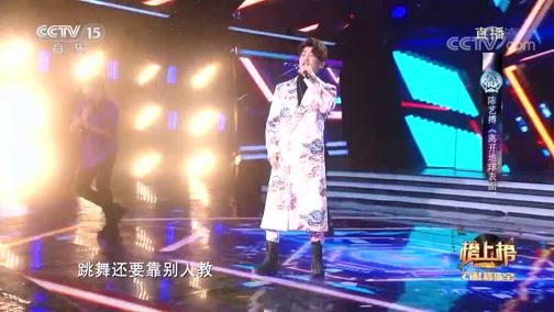 [全球中文音乐榜上榜]歌曲《离开地球表面》 演唱:陈艺搏