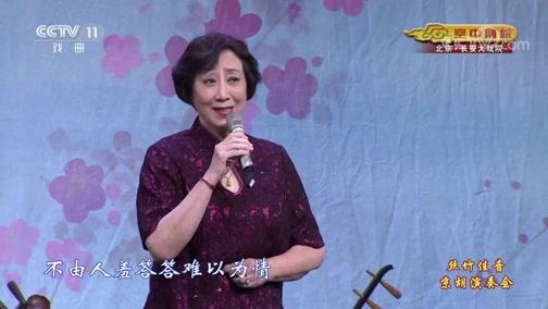 [CCTV空中剧院]京剧《太真外传》 演唱:马小曼