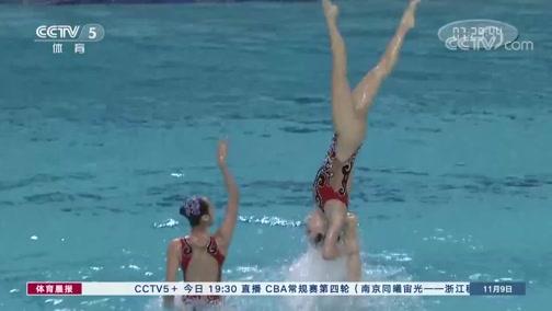 [游泳]花游赛场 京苏鄂粤队演绎《凤舞国粹》