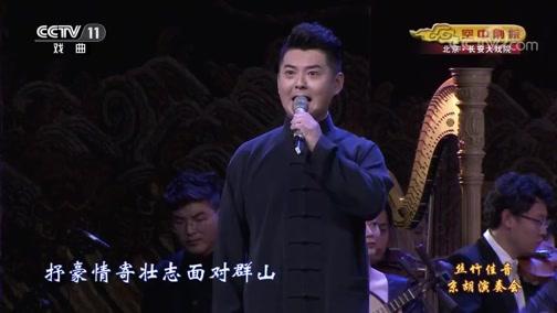 [CCTV空中剧院]京剧《智取威虎山》 演唱:杨少彭