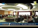 金融聚焦 2019.11.09 - 厦门电视台 00:06:11