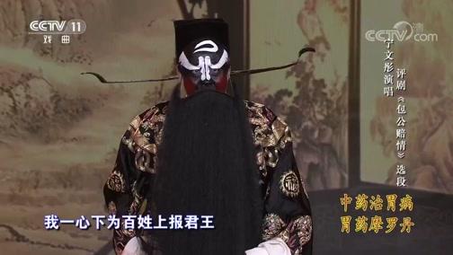 [梨园闯关我挂帅]评剧《包公赔情》选段 演唱:宁文彤