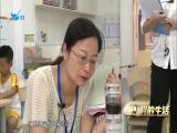 党的生活 2019.11.10 - 厦门电视台 00:15:19
